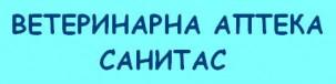 ВЕТЕРИНАРНА АПТЕКА СОФИЯ - САНИТАС